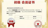南京創優入駐智能制造網初級榜上有名會員