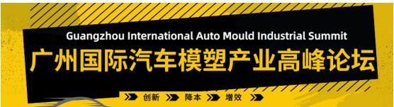 模具盛典来袭,Asiamold广州国际模具展与专业模具峰会邀您参与!