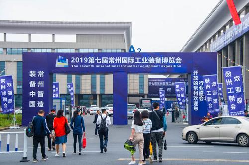智造名城--常州即将迎来大规模工业装备制造业博览会