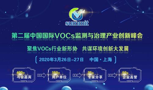 vocs 2020|行业用户齐聚峰会 共话先进技术政策引领环境发展未来