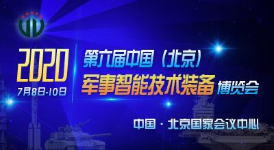 2020中国(北京)军事智能技术装备博览会
