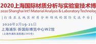 携手行业品牌,强强联手、优势共建「材质分析」行业新生态