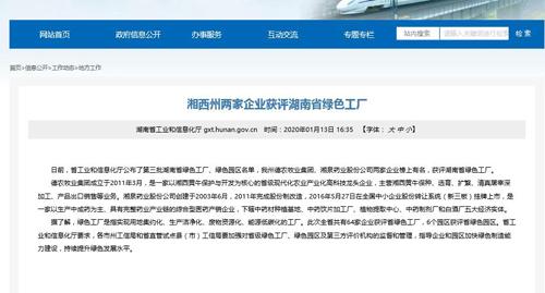 湘西州两家企业获评湖南省绿色工厂