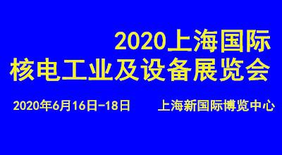 2020上海国际核电工业及设备展览会