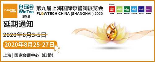 第九届上海国际泵管阀展览会延期举办通知