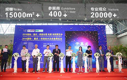 叠加多重优势—重庆国际表面处理展成行业优选平台