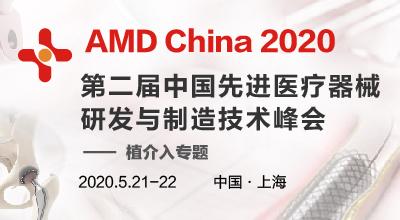 AMD2020第二屆中國先進醫療器械研發與制造技術峰會