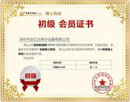 深圳市安亿达入驻智能制造网初级榜上有名会员