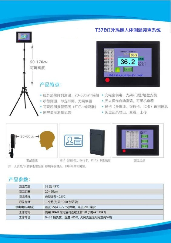 T37E热成像人体测温筛查仪校园版