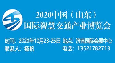 2020年中国(山東)国际智慧交通产业博览会