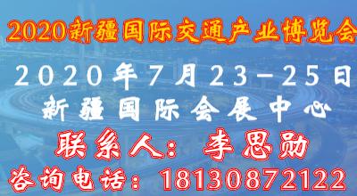 2020新疆國際交通産業博覽會
