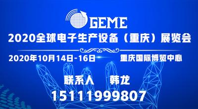 2020全球电子生产设备(重慶)展览会