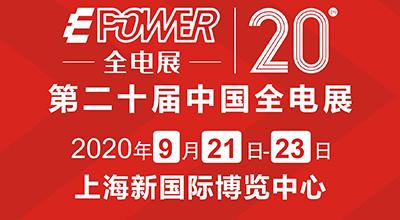 EPOWER第二十屆中國全電展
