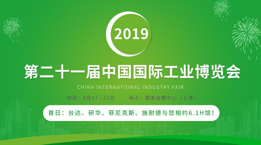 2019第二十一届中国注册送28元体验金工业博览会(一)6.1H