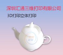 深圳汇通三维打印科技有限公司
