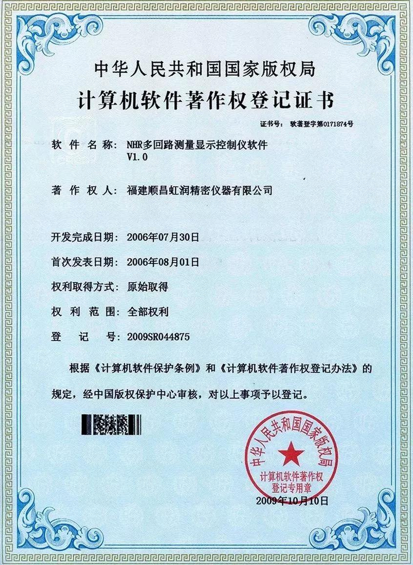 虹润多路温度巡检仪荣获3项软件著作权