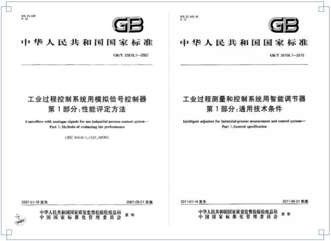 虹润智能手操器参与起草2项国家标准