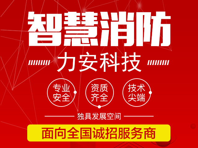 <strong><strong>江西智慧消防物联网远程监控系统建设方案</strong></strong>