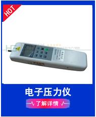 电子压力仪