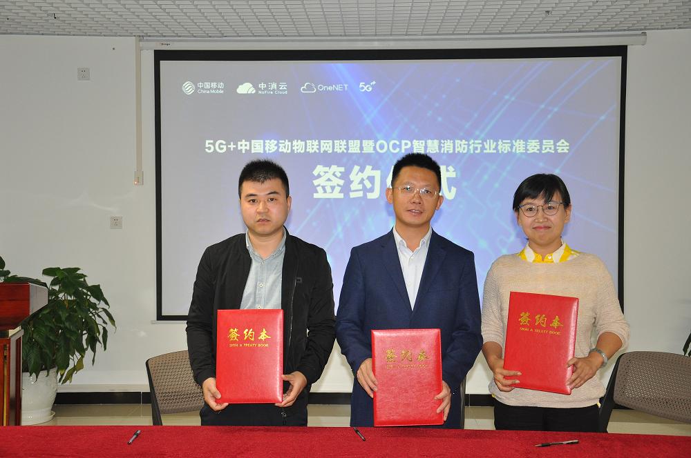 恭喜上海銘控入圍中國移動OCP智慧消防行業標準化委員會