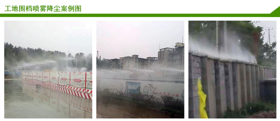 工地噴霧降塵系統案例圖
