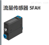 SFAH-100B-Q8AR-PNLK-PNVB订货FESTO费斯托流量传感器代码