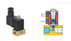 AVS Roemer电磁阀SIGMA系列 赫尔纳