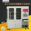 GX-CB305B五工位全自动连接器夹具插拔力试验机